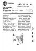 Патент 1621197 Устройство для автоматической регулировки температуры необслуживаемой радиорелейной станции