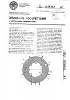 Патент 1328852 Электроиндукционный аппарат
