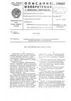 Патент 729427 Устройство для набора садок