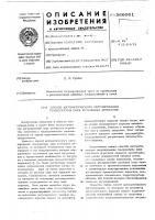 Патент 566061 Способ автоматического регулирования температуры пара котельных агрегатов