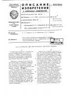 Патент 684480 Устройство для акустического каротажа скважин