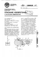 Патент 1560829 Устройство для нагнетания жидкости