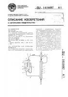 Патент 1418497 Устройство для перекачки жидкости