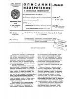 Патент 973734 Дреноукладчик