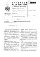 Патент 424045 Устройство для измерения твердости материалов