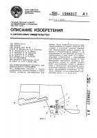 Патент 1588317 Измельчающий аппарат зерноуборочного комбайна