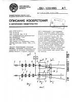 Патент 1231095 Безостряковый стрелочный перевод