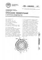 Патент 1462002 Вихревая машина