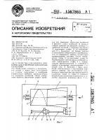 Патент 1567865 Устройство для поверки приборов для измерения амплитуды колебаний