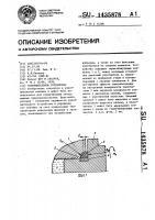 Патент 1435878 Уплотнительное устройство