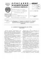Патент 485847 Зажимное приспособление для оборки под сварку