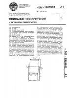 Патент 1328662 Способ измерения полного радиального биения цилиндрической детали и устройство для его осуществления