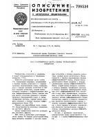 Патент 708534 Разговорная часть схемы телефонного аппарата