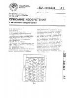 Патент 1484323 Жалюзийное решето