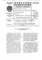 Патент 910740 Смазочно-охлаждающая жидкость для обработки корунда