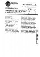 Патент 1206491 Пневматический насос