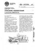 Патент 1472703 Устройство для фрезерования торфяной залежи