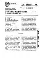 Патент 1465475 Способ защиты откосов намывных сооружений с отстойным прудом от ветровой и водной эрозии
