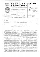Патент 502735 Устройство для закрепления торца цилиндрического изделия