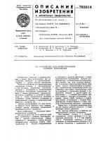 Патент 765014 Устройство для брикетирования сыпучих материалов