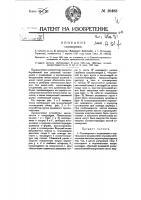 Патент 10483 Соломорезка