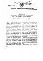 Патент 42688 Приспособление для разрезывания на куски застывшего в ямах руберакса (нефтяного асфальта)