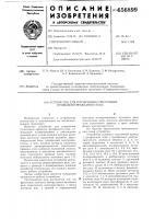 Патент 656899 Устройство для управления стрелочным приводом трехфазного тока