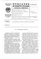 Патент 534755 Позиционный регулятор