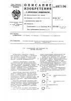 Патент 697196 Вспениватель для флотации руд цветных металлов