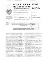 """Патент 203147 Лабораторный джин-волокноочиститбурй'?""""ш{л для подготовки образца из хлопка-сырца""""'"""