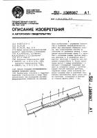 Патент 1569367 Способ создания противофильтрационной облицовки канала