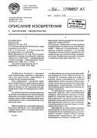 Патент 1798857 Ротор короткозамкнутого асинхронного двигателя