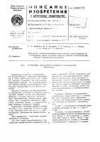 Патент 543678 Установка для ферментативного разжижения крахмала