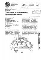Патент 1555618 Угломер