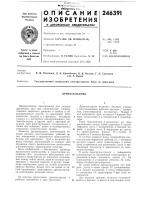 Патент 246391 Дреноукладчик