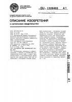 Патент 1326403 Устройство для термической резки труб