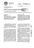 Патент 1772226 Пильный джин
