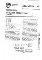 Патент 1655310 Радиовещательный передатчик с амплитудной модуляцией