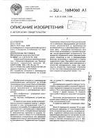 Патент 1684060 Устройство для резки нитей из искусственных волокон