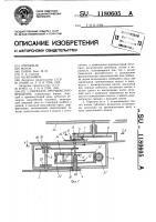 Патент 1180605 Передача прерывистого вращения