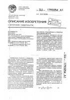 Патент 1793254 Способ градуировки и поверки расходомеров газа