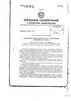 Патент 155476 Патент ссср  155476