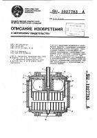 Патент 1027783 Вакуумный конденсатор переменной емкости