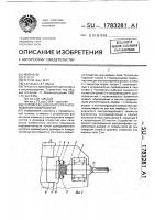 Патент 1783281 Устройство для контроля расположения поверхностей