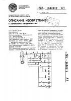 Патент 1444912 Электропривод компрессора холодильной установки