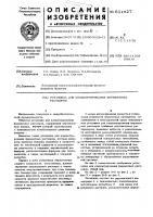 Патент 611927 Установка для концентрирования ферментных растворов