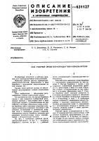 Патент 631127 Рабочий орган кормораздатчика-измельчителя