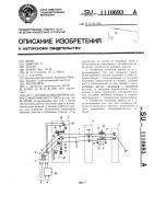 Патент 1110693 Подвесная канатная дорога маятникового типа