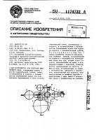 Патент 1174732 Устройство для контроля шпоночного паза