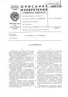 Патент 659338 Кантователь